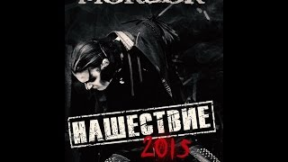 """MORDOR """"НАШЕСТВИЕ 2015"""""""