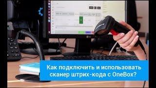 как подключить и использовать сканер штрих-кода с OneBox?