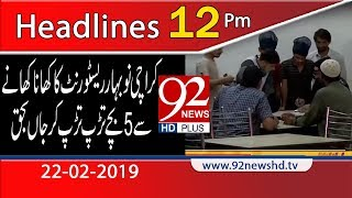 News Headlines | 12:00 PM | 22 February 2019 | 92NewsHD