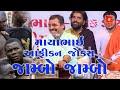 2020 Na New Jokes  Mayabhai Ahir   Latest   Jokes   Comedy   Gujarati આફ્રીકન  જામ્બો જામ્બો જોક્સ