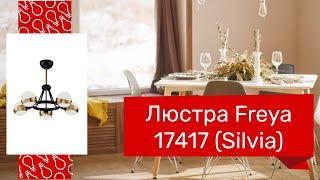Люстра FREYA 17417 (FREYA Silvia FR5009PL-05B) обзор