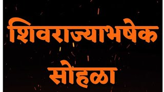    shivrajyabhishek status new 2020    Chatrapati Shivaji Maharaj   