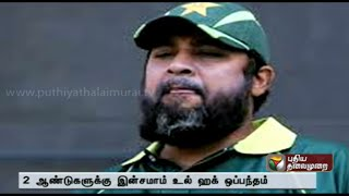 Inzamam ul haq to be Afghanistan Cricket Team Coach for the nex two year