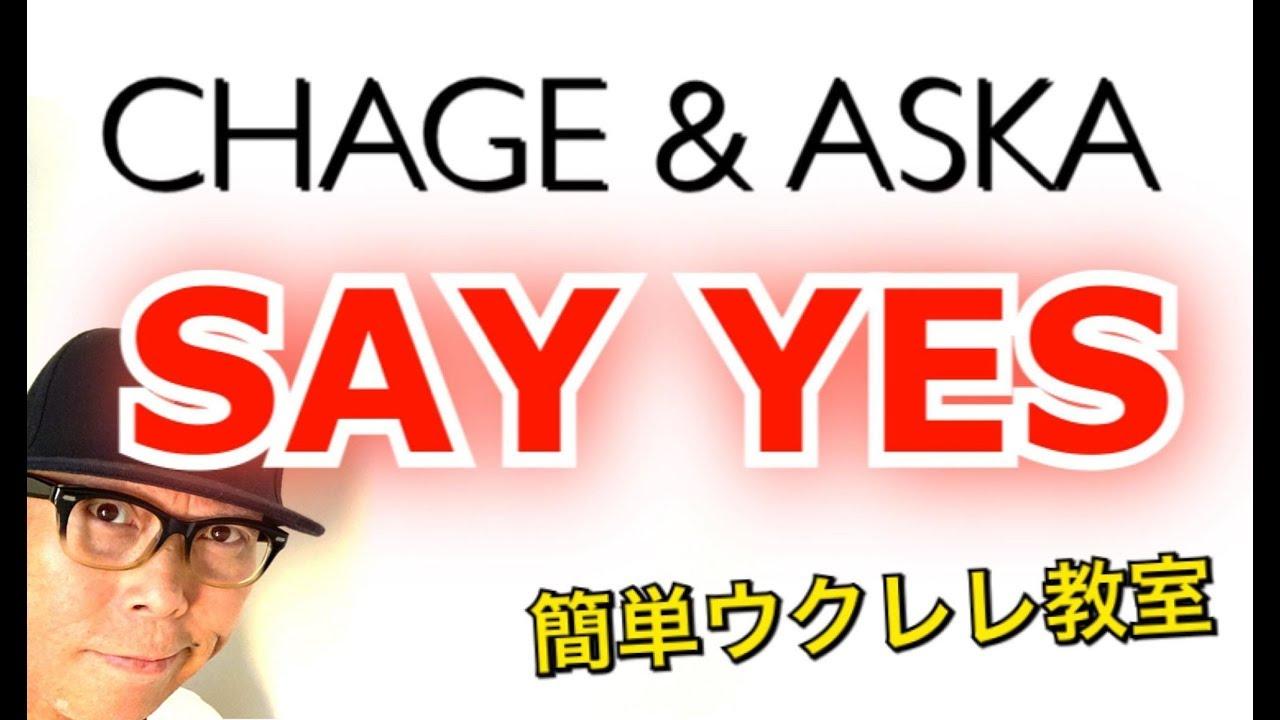SAY YES / チャゲ & 飛鳥【ウクレレ 超かんたん版 コード&レッスン付】CHAGE & ASKA