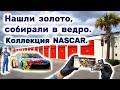 Нашли золото. Коллекция NASCAR. Находки в брошенном контейнере. Какая прибыль?