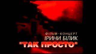 Ирина Билык - Так Просто - концерт 1997