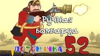 История России. 15 век. Ручная бомбарда