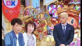 だいすけお兄さん ダウンタウンDX 三谷たくみ 検索動画 3