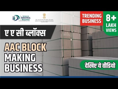 AAC Block Manufacturing Process | Industry Knowledge