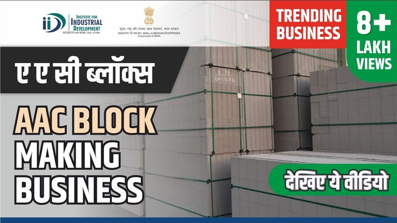 AAC Block Making Business Ideas | How to Start AAC Bricks Making Business