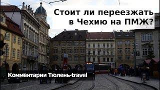 Получить визу в Чехию легко!!! Как получить визу в Чехию
