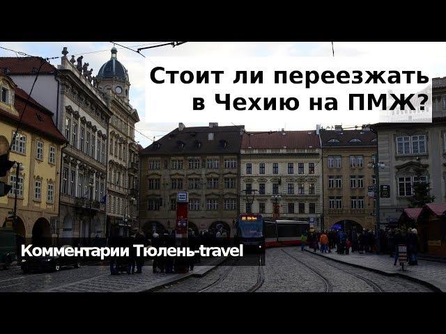 Стоит ли переезжать в Чехию на ПМЖ?