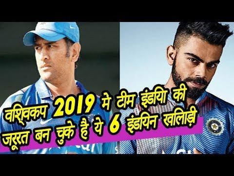 विश्वकप 2019 में टीम इंडिया की जरूरत बन चुके है ये 6 इंडियन खिलाड़ी - World Cup 2019