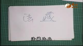 【王禪老祖玄妙真經337】  WXTV唯心電視台