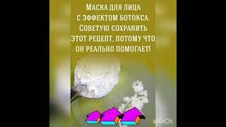 МАСКА ДЛЯ ЛИЦА С ЭФФЕКТОМ БОТОКСА Сохраните рецепт