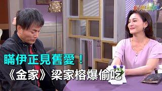 瞞伊正見舊愛!《金家》梁家榕爆偷吃|三立新聞網SETN.com
