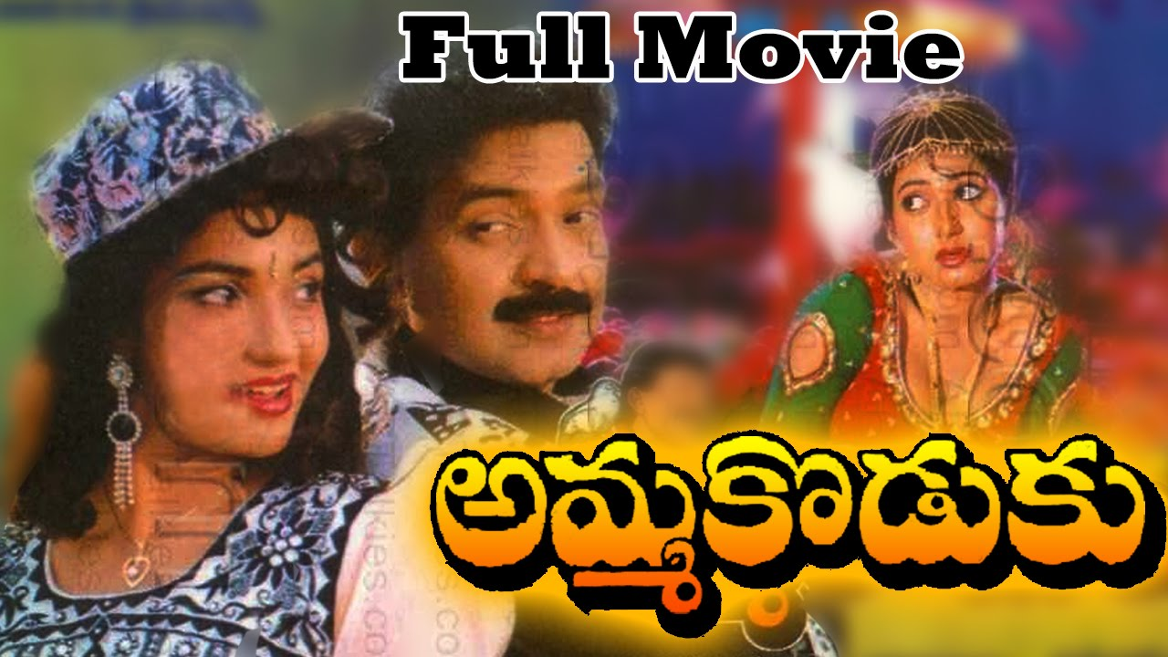 Amma Koduku 1993 Telugu Full Movie  Rajshekar, Aamani -5175
