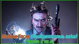 Никола Тесла (Изобретатель века) (Часть 2 из 2) (720p)