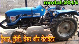 Tractor for sale ट्रैक्टर, ट्रॉली, थ्रेसर और रोटावेटर खरीदें मात्र 3 लाख 75 हजार रूपए में ।