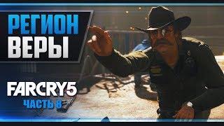 Прохождение Far Cry 5 - #8 ШЕРИФ УАЙТХОРС