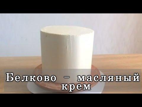 Белково-масляный крем. Крем для выравнивания торта. [Швейцарская меренга]