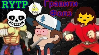 Гравити Фолз - ||RYTP|| - Fight Undertale