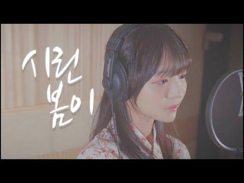 """케이툰 '경성빵집' OST """"시린 봄이"""""""