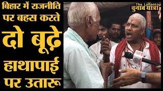 Modi vs Lalu पर भिड़े बूढ़े असल में बोले क्या | Loksabha Elections 2019
