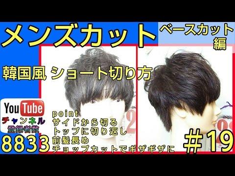 美容師ヘアカット教材♯19【メンズカット】韓国メンズ風 髪型の切り方