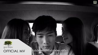 เธอไม่เคยรู้ : MARK JENMANA ,SPLIT [Official MV]