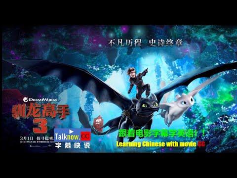 【字幕快说】驯龙高手 3/How to Train Your Dragon 3/驯龙记/跟着完整电影字幕学英语Learning Chinese with full movie subtitle