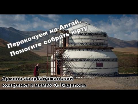 Армяно-азербайджанский конфликт в мемах Э. Бадалова