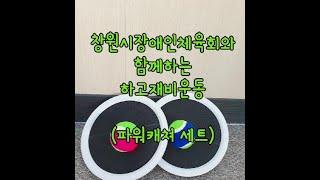 파워캐쳐 소개 [창원장애인체육회 뉴스포츠 용품대여 서비…