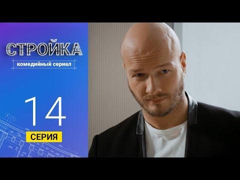 Стройка - Серия  14