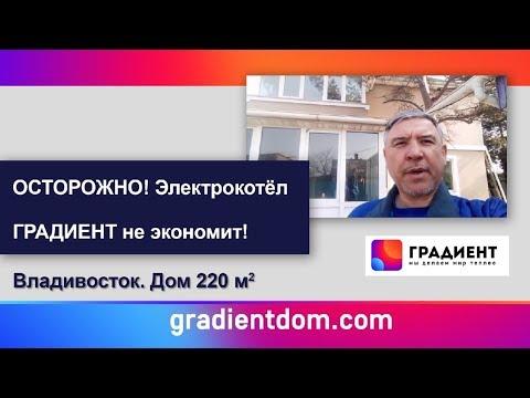 ОСТОРОЖНО! Электрокотел ГРАДИЕНТ не экономит. г Владивосток.