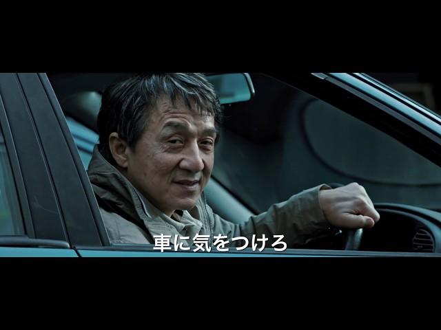 映画『ザ・フォーリナー/復讐者』予告編