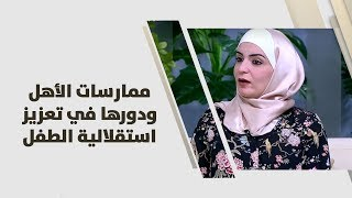 ناريمان عريقات - ممارسات الأهل ودورها في تعزيز استقلالية الطفل
