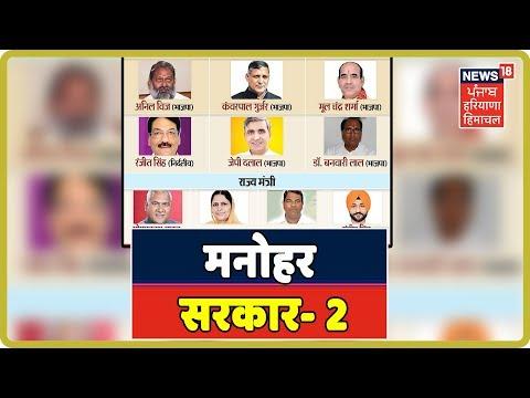 Haryana की BJP-JJP सरकार का मंत्रिमंडल विस्तार | Haryana New Cabinet