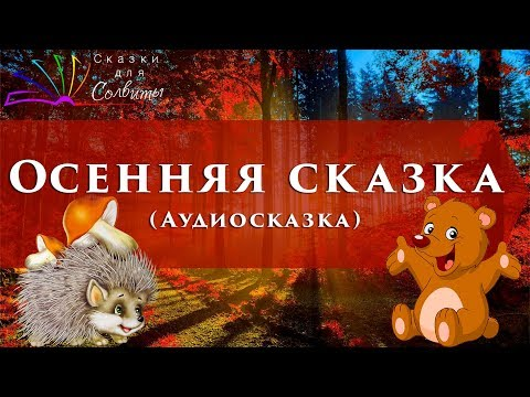 Осенняя сказка (Сергей Козлов)