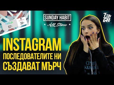 Последователите ни създават МЪРЧ на Izabel   SUNDAY HABIT ALL STARS