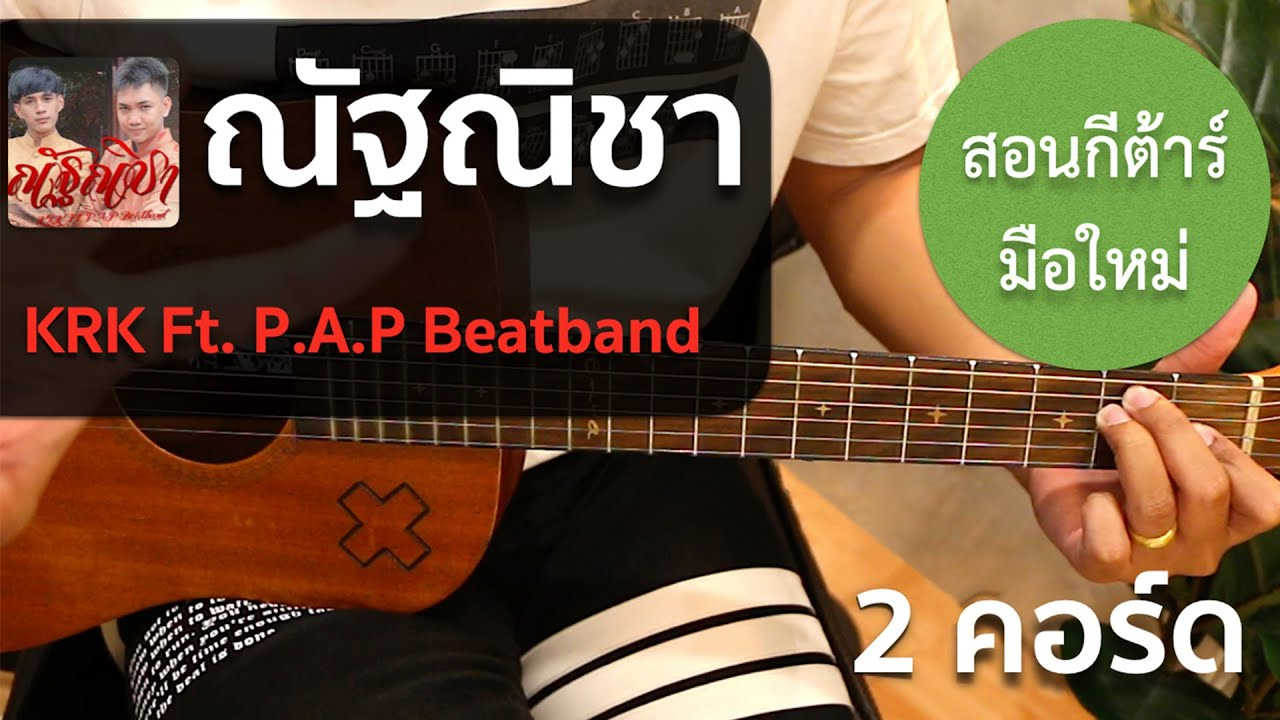 สอนกีต้าร์ เพลงง่าย คอร์ดง่าย EP.125 (KRK - ณัฐณิชา Ft. P.A.P Beatband) 2 คอร์ดง่าย