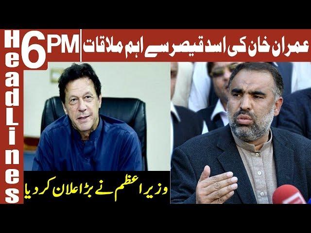 PM Imran Khan big announcement | Headlines 6 PM | 13 December 2018 | Channel Five