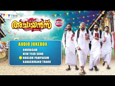 Achayans official Audio Jukebox  | Jayaram, Unni Mukundan | Ratheesh Vega | Kannan Thamarakulam