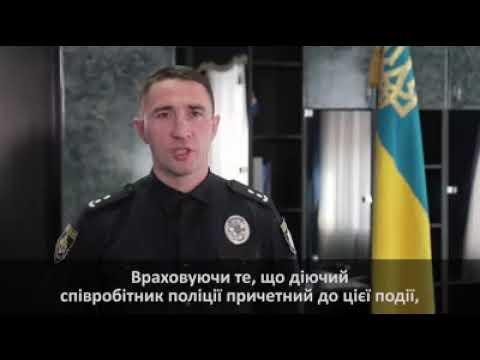 Заявление Нац Полиции. Кривой Рог
