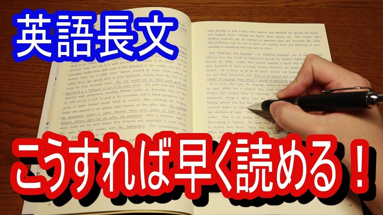 コツ 英語 長文