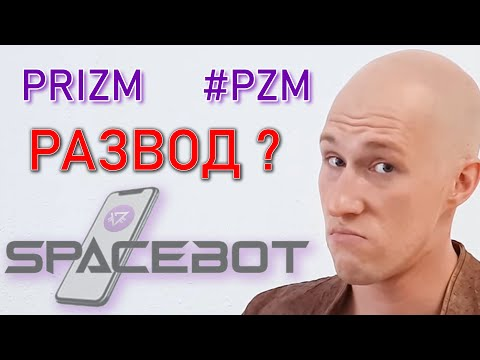 Prizm криптовалюта Reward Space Bot парамайнинг Призм спейс бот (PZM)