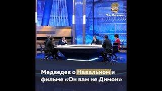 """Медведев о Навальном и фильме """"Он вам не Димон"""""""