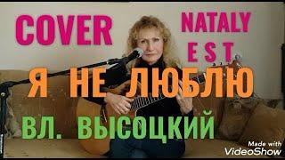 """"""" Я  НЕ ЛЮБЛЮ """"  COVER на песню ВЛ. ВЫСОЦКОГО Исполняет Nataly EST"""