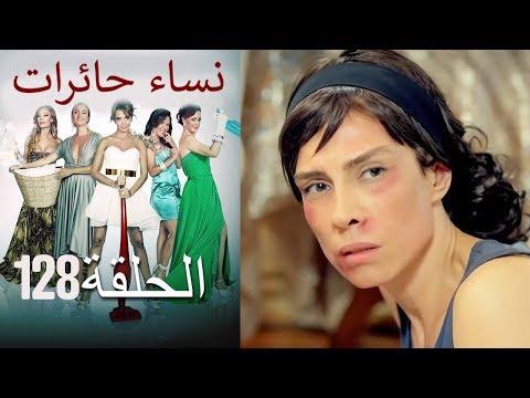 نساء حائرات 128  Nisa Hairat