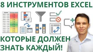 8 инструментов в Excel, которыми каждый должен уметь пользоваться